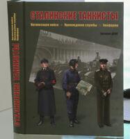 USSR Red Army RKKA Stalin tankers Uniform insignia [rus]