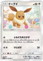 Pokemon Card - Eevee 243/SM-P PROMO Japan Japanese UNUSED