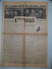 USSR 1961 Killed Patrice Lumumba Ukrainian Daily Newspaper KOMSOMOLSKOE ZNAMYA