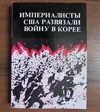 RR! In Russian Book. US IMPERIALISTS HAVE UNLEASHED WAR IN KOREA DPRK Propaganda