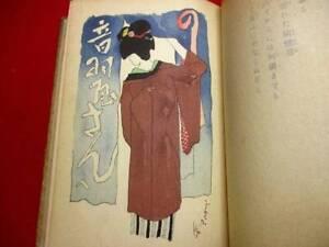 2-25 Japanese ASANE ukiyoe Woodblock print BOOK