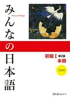 Minna No Nihongo Shokyu1. Beginner 1, 2nd Edition Main Textbook. Book & CD