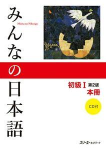 Minna No Nihongo Shokyu1. Beginner 1, 2nd EditionMain Textbook. Book & CD