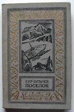 1988 Kir Bulychev Village Science fiction novel Russian Soviet Children`s Book