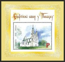 Stamp of BELARUS 2016 - St. Sophia Cathedral in Polotsk