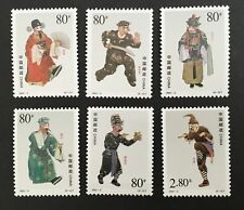 China 2001-3 Chou (Clowns) Roles in Peking Opera set of 6 MNH