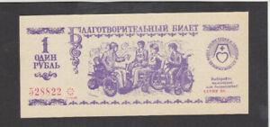 1 RUBLE UNC DONATION NOTE FROM BELARUS SOVIET REPUBLIC CCA.1980'S