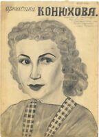 "Russische Avantgarde Art brut 1957 ""Schauspielerin"" Bleistift Papier 41x29 cm"