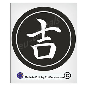 100mm-4'' Round Good Luck in Japanese Black & White Laminated Decal Sticker mod