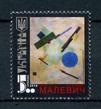 Ukraine 2018 MNH Kazimir Malevich Artist 1v Set Art Paintings Stamps
