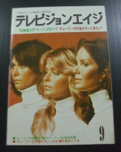 1977 Charlie's Angels Farrah Fawcett Kate Jackson Jaclyn Smith Book MEGA RARE!!!