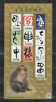 "Japan stamps 2015 SC#3950 Eto Calligraphy , ""Year of the Monkey"", mint NH"