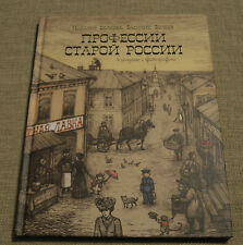 PROFESSION OF OLD RUSSIAN ПРОФЕССИИ СТАРОЙ РОССИИ RUSSIAN KIDS CHILDREN BOOK NEW