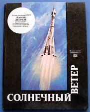 1977 A. Leonov The Suns Wind Apollon Soyuz Soviet Russian Children's Book Cosmos