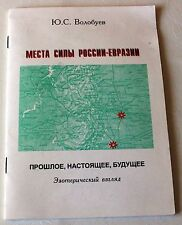 Book Russian Eurasian Places of power past present future esoteric view Magic