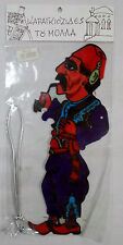 GREEK VTG KARAGIOZIS MPEHS SHADOW PLAY THEATER PUPPET MOLLAS NEW IN PACKAGE