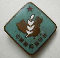 CHINA  Pin badge  RRR!!!