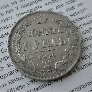 1 RUBLE 1840 RUSSIAN EMPIRE NICHOLAS I (1826-1855) XF SILVER COIN C# 168