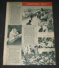 A Farewell to Arms on Back  cover Israeli magazine 1958 Photos + article Hudson