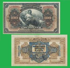 Russia East Siberia 100 Rubles 1918. UNC - Reproduction