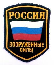 Russia Armed Forces Russian Army Military Sew On Sleeve Patch