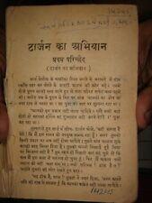 INDIA VERY RARE  - TARZAN KA ABHIYAN - IN HINDI - PAGES 140