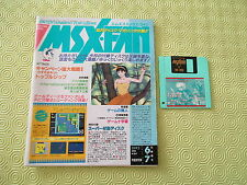 >> msx fan june july 1993/06-07 magazine first issue magazine japan original! <<