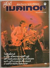 1981 Doobie Brothers Bruce Springsteen Mick Jagger Deep Purple Book MEGA RARE!!!