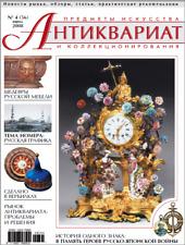 ANTIQUES ARTS & COLLECTIBLES MAGAZINE #56 Apr.2008_ЖУРН.АНТИКВАРИАТ №56 Апр.2008