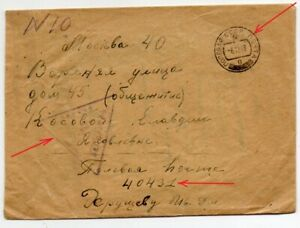 Field Post Censor Red Army in Poland Brzeg Moskva 1948
