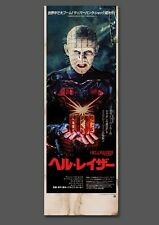 Retro aged HELLRAISER art print Movie POSTER FILM Japanese HORROR