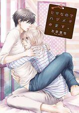 Yaoi Manga Hima na no de Hajimete Mimasu Japanese Free-shipping