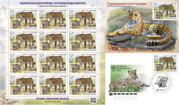 ✔ Russia 2021 Red Book Europe CEPT. Endangered Animals Leopard + FDC