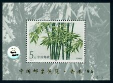 China 1996 Gold Ovptd on Bamboo M/S for Stamp Exhibition in Hong Kong PJZ-3