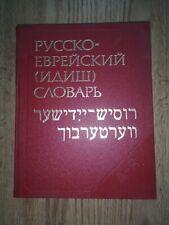 Russian-Jewish (Yiddish) dictionary. Русско-еврейский (идиш) словарь.