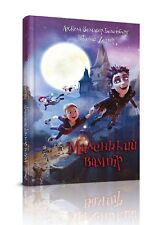 In Ukrainian book Der kleine Vampir - Angela Sommer-Bodenburg - Маленький вампір