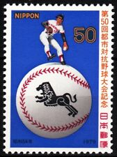 JAPAN 1979 Sport: 50th Anniversary of Cities Baseball Championships. Lion, MNH