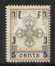 MONGOLIA 1924 Mint LH 5 C Perf 13 1/2 Michel #3A CV €50