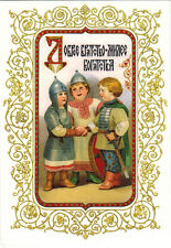 GOOD BROTHERHOOD IS MORE IMPORTANT THAN WEALTH Modern Russian proverb card