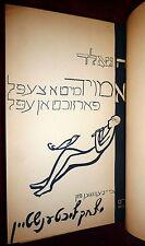 Yiddish Children's Tale. Isaac Lichtenstein Illusted. Machmadim Art  Judaica