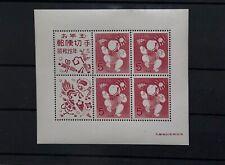 """Japan Scott # 578 Souvenir Sheet Of Four """"Lottery Sheet� Mint / Nh; Scv $100.00"""