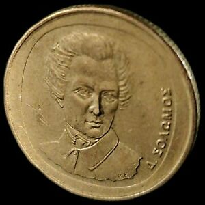 A 1990 Greek 20 Drachmes Dionysios Solomos Collectible Coin From Greece