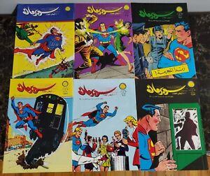 SUPERMAN Comics LOT of 48 Rare Arabic Silver & Bronze Age Key DC Supergirl Lois