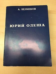 """Rare """"The Surrender and Death of the Soviet Intellectual"""" Arkady Belinkov 1976"""