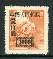 China 1950 PRC Definitives SC5 $1000 Train Perf 14 MNH X569