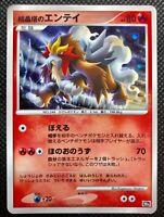 Entei Holo - 10th Movie Anniversary Promo - Very Rare  Pokemon Card Japanese F/S