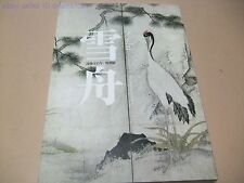 Sesshu Master of Ink and Brush First Major Eexhibition in Japan Best Known Works