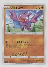 2017 Pokémon Sun & Moon #023 Gligar Pokemon Card 3x6