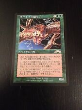 MTG MAGIC EXODUS SPIKE WEAVER (JAPANESE EPIX TISSEUR) NM