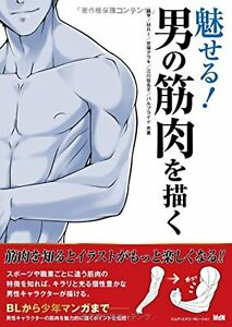 Fascinated by you! Draw the muscle man How to draw manga Japanese book New Japan